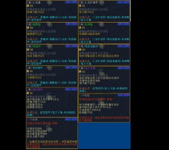 伏魔战记3.9j最全攻略之游戏套装介绍[多图]图片4