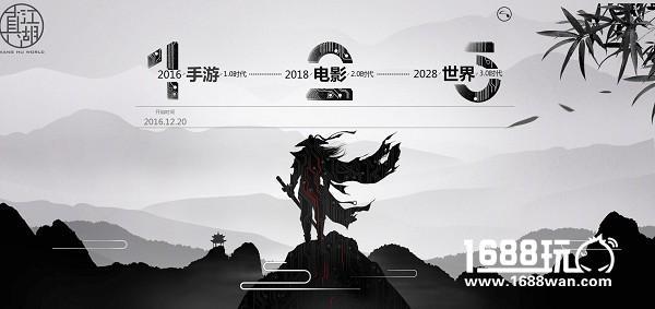 《真江湖HD》 新派武侠梦尽在真江湖世界[视频][多图]图片1