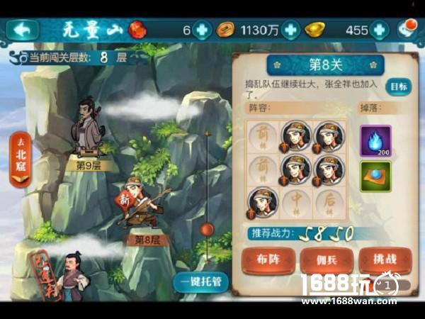 《真江湖HD》挑战模式详解攻略  策略搭配智斗强敌[多图]图片2