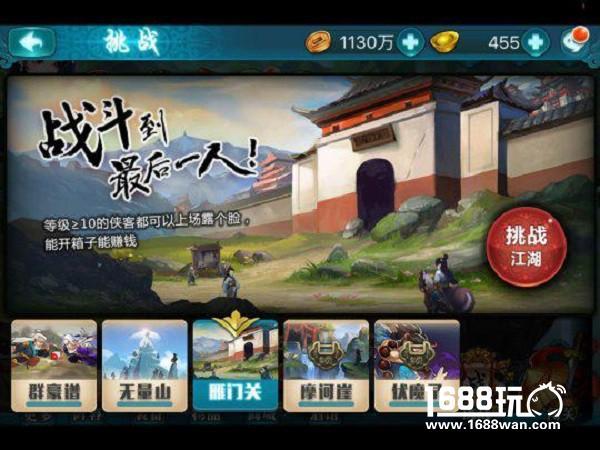 《真江湖HD》挑战模式详解攻略  策略搭配智斗强敌[多图]图片3