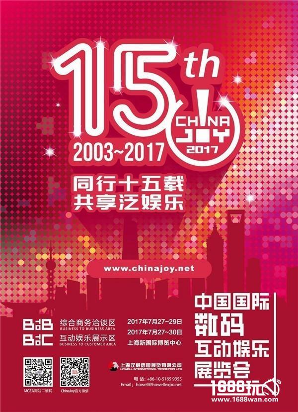 震撼来袭!2017ChinaJoyBTOB/WMGC展商名单正式公布!(最新更新版)[多图]图片1