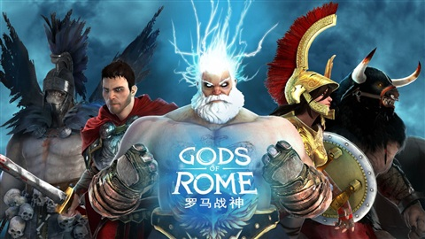 罗马战神图1