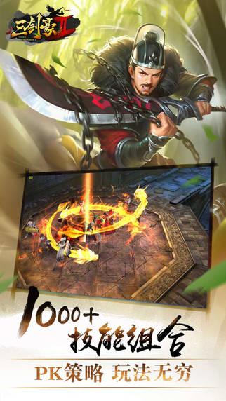 三剑豪2图片1