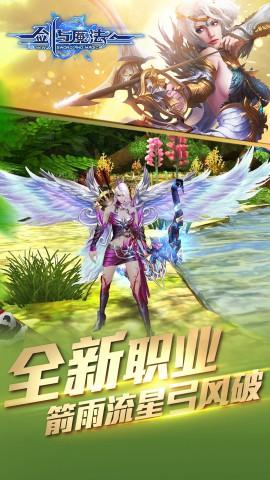 新剑与魔法截图2