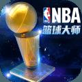 NBA篮球大师 v3.16.6