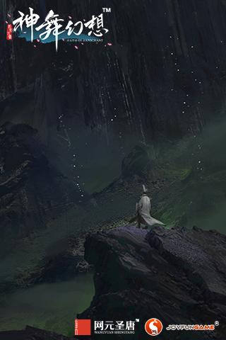 神舞幻想图3