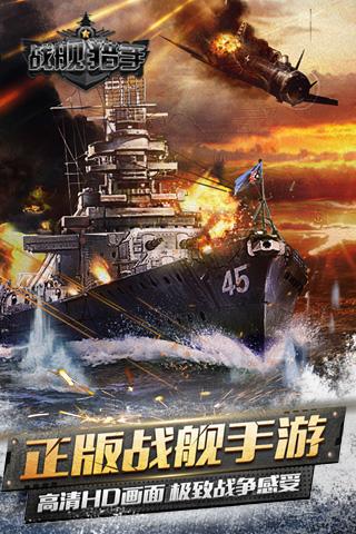 战舰猎手图1