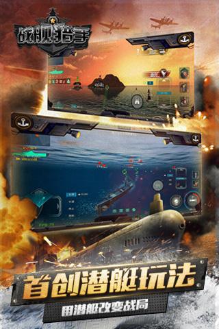 战舰猎手图2