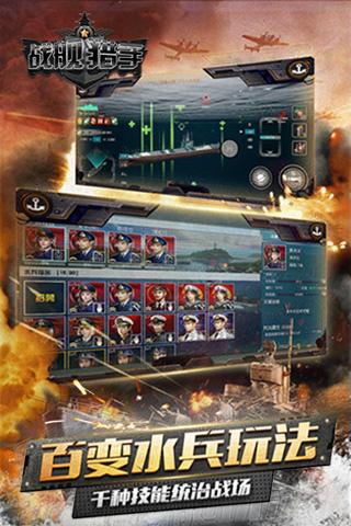 战舰猎手图3