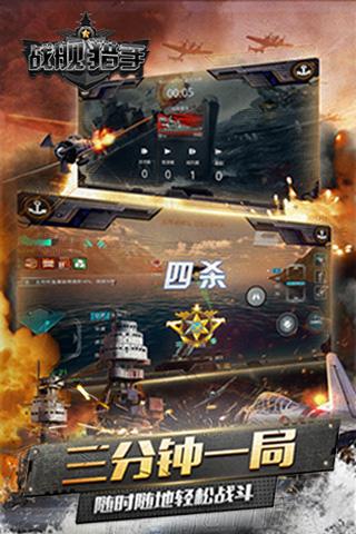 战舰猎手图片1
