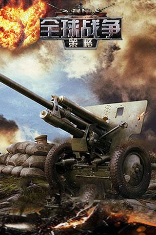 全球策略战争图片1