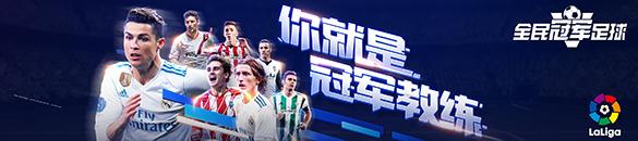 迎世界杯开赛 寄语祝福《全民冠军足球》预约送福利