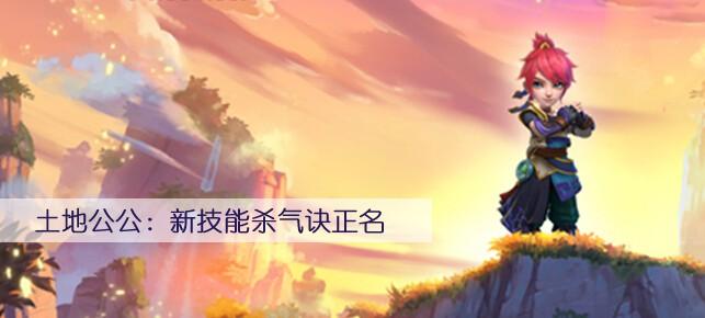 梦幻西游新技能—为杀气诀正名