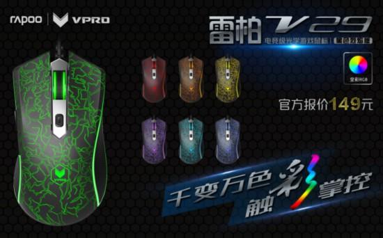 烈焰璀璨 雷柏V29光学游戏鼠标黑色烈焰版上市[多图]