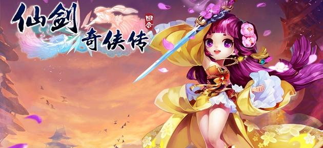 《仙剑3D回合》10月13日正式公测