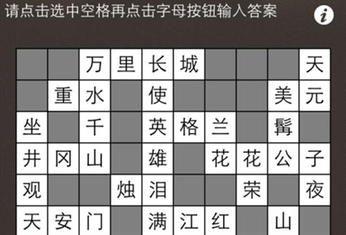 1925年中国一次工人政治运动 疯狂填字答案攻略详解[图]