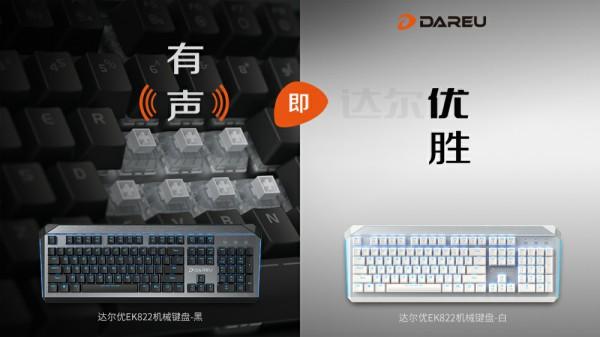 有声即优胜!达尔优发布EK822 PBT键帽BOX轴机械键盘[多图]