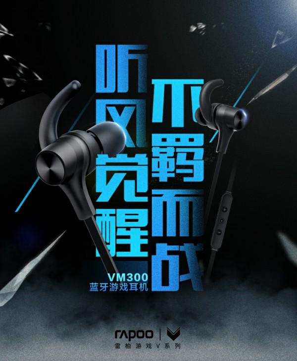 听风觉醒,不羁而战-雷柏VM300蓝牙游戏耳机上市[多图]