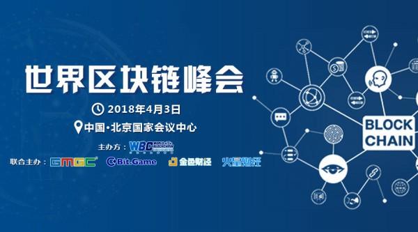 2018年世界区块链峰会将于4.3在北京国会举办[图]