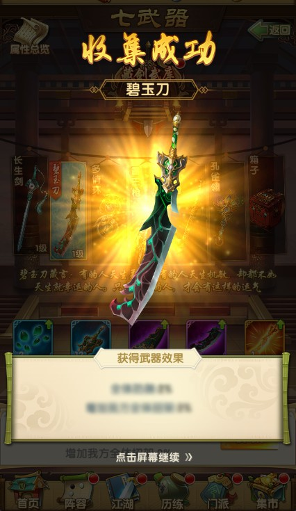《大掌门2》神秘玩法抢先曝光 重定江湖格局[多图]