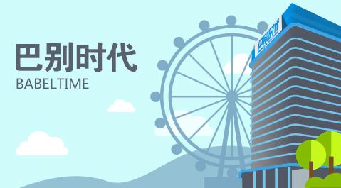巴别时代确认参展2018ChinaJoy 将携旗下重磅产品亮相[多图]