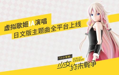 虚拟歌姬IA演唱 《小小军姬》日文版主题曲明日全平台上线[多图]