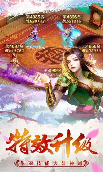 乱世仙羽游戏官方正式版图片1