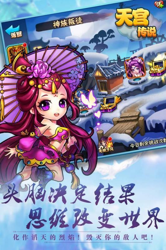 天宫传说1手游官方最新版下载图片1