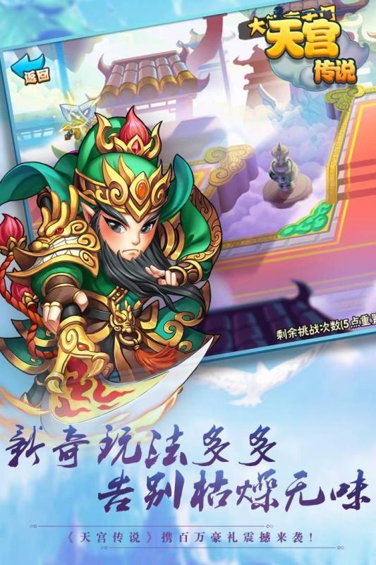 天宫传说1手游官方最新版下载图片2