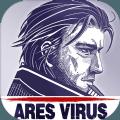 阿瑞斯病毒1.0.2版本