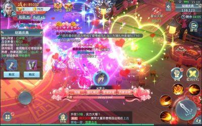仙侠问道2官方手游最新版图片1