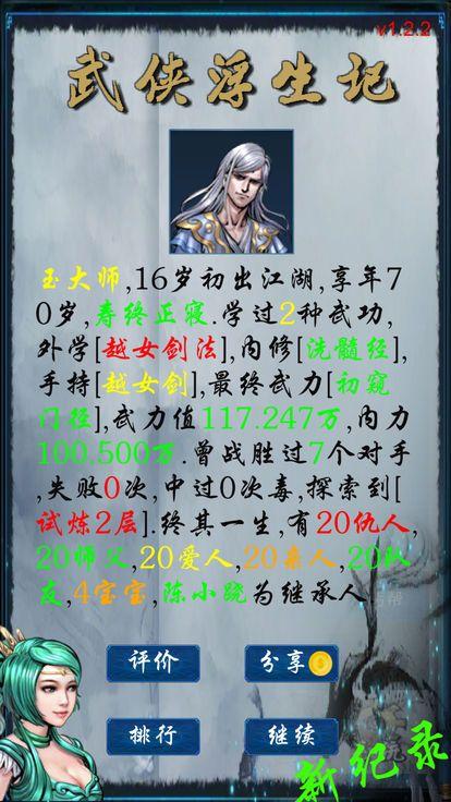 武侠浮生记1.3破解版无限金币最新内购版图片2