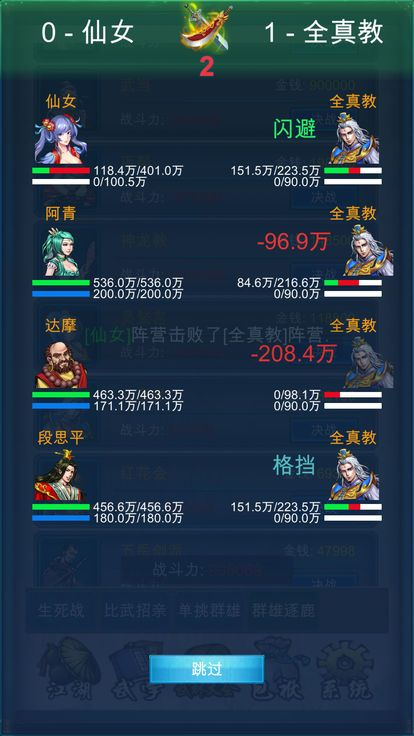 武侠浮生记1.3破解版图2