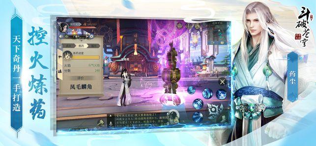 斗破苍穹腾讯手游官方正式版下载图片1