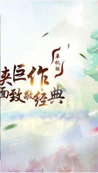 仙侠单机版游戏官方安卓版下载图片1