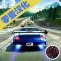街头赛车中文版