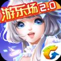 QQ炫舞游乐场2.0版本