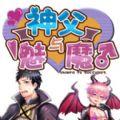 神父与魅魔游戏官方最新版 v1.0