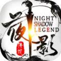 夜影传说官方版