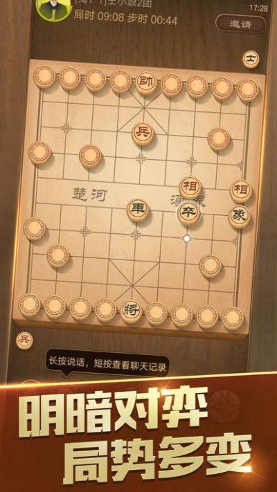 腾讯天天象棋2022最新版图3