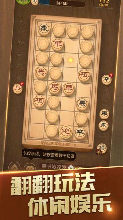 腾讯天天象棋2022最新版安卓下载图片1