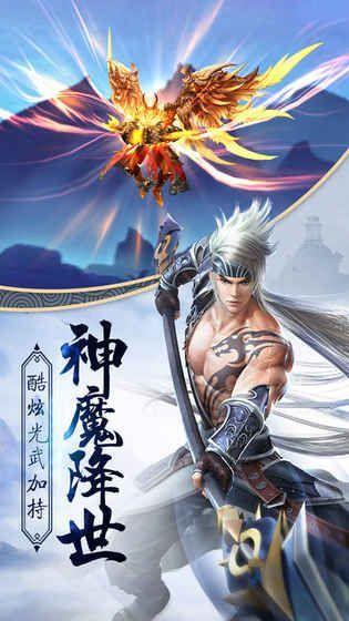 神道仙侠手游安卓版下载图片1