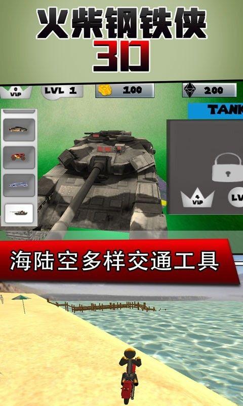 火柴钢铁人3D破解版图1