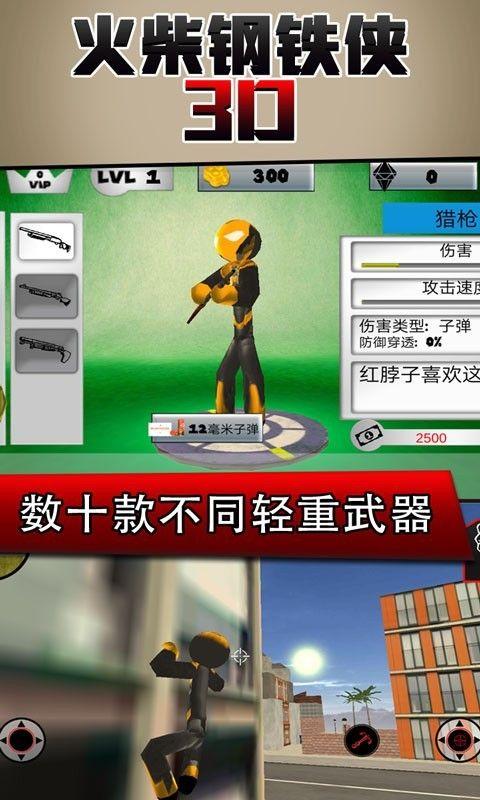 火柴钢铁人3D破解版图3