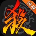 三国杀3.7.1最新版国战下载 v3.8.9