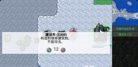 铁锈战争7.3.1破解版无限金币钻石内购版下载图片1