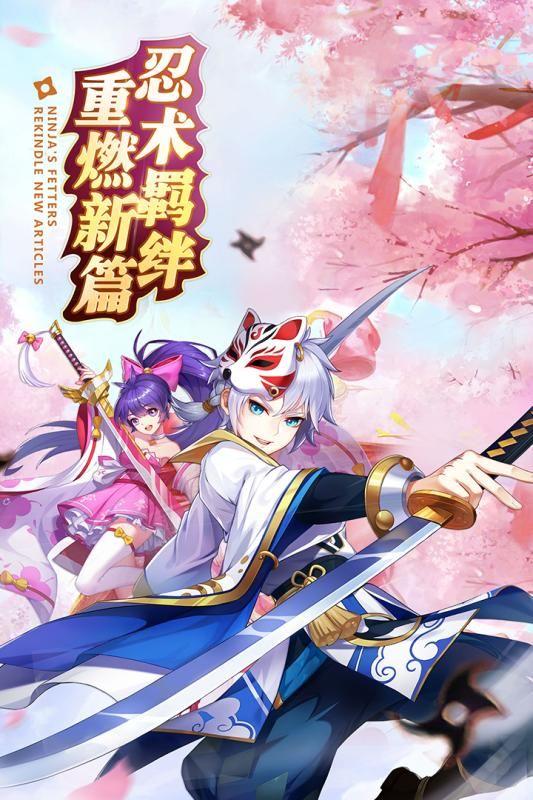 忍者大乱斗高爆版游戏官方正式版下载图片2