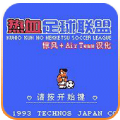 热血足球2游戏安卓版下载 V3.8.4