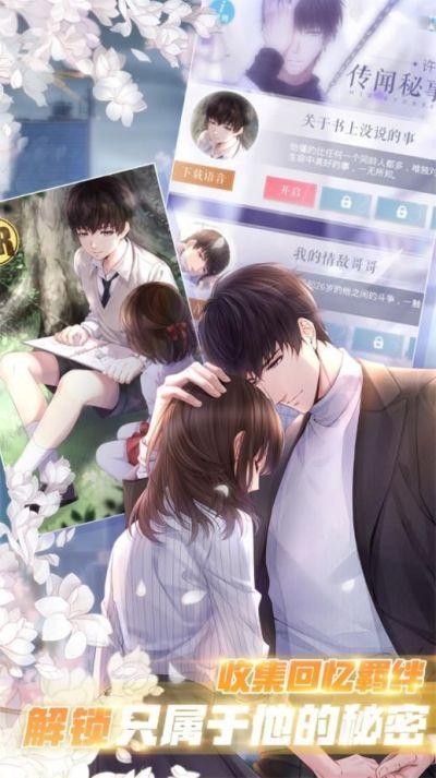 恋与制作人一周年庆官方最新版本下载图片1
