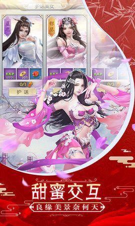 飞仙问道bt变态版公益服下载图片3